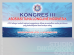 Kongres III ATLI 2013 Backdrop Design